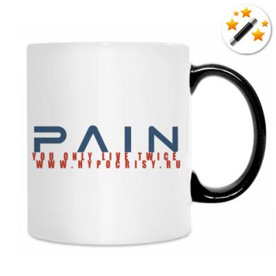 Кружка-хамелеон PAIN - YOLT