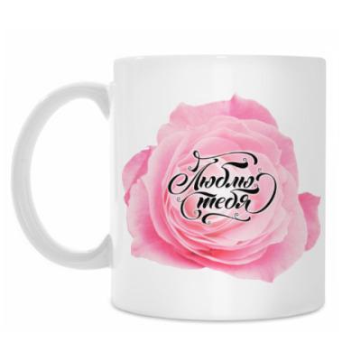 Кружка Надпись Люблю Тебя с розой