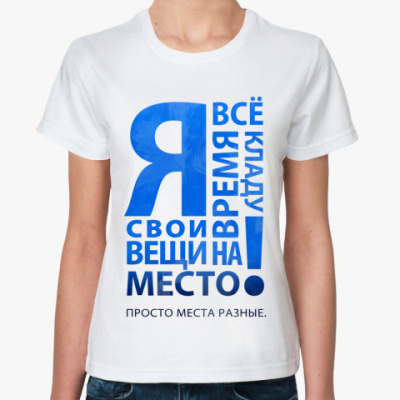 Классическая футболка 'Место'