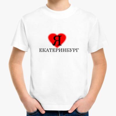 Детская футболка я люблю Екатеринбург