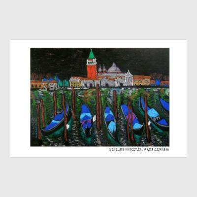 Постер Венеция навсегда