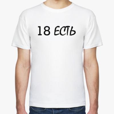 Футболка 18 есть