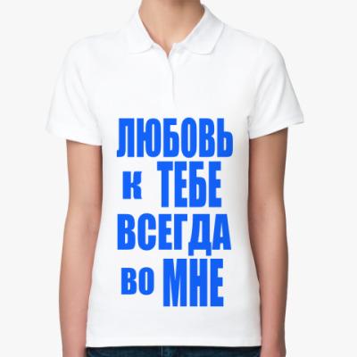 Женская рубашка поло Любовь во мне