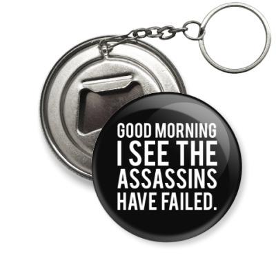 Брелок-открывашка Good morning Доброе утро