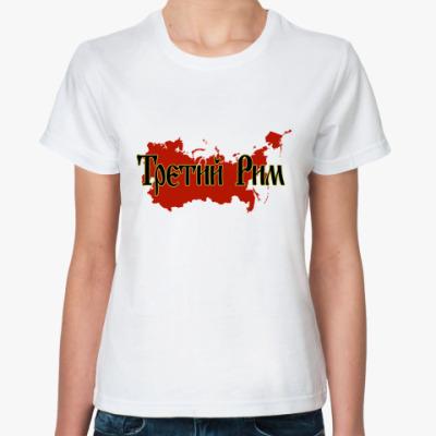 Классическая футболка Третий Рим