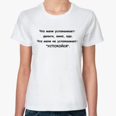 Классическая футболка ЧТО МЕНЯ УСПОКАИВАЕТ