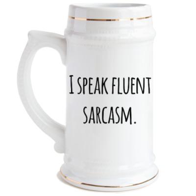 Пивная кружка I speak fluent sarcasm